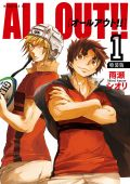 ALL OUT!! (1) ドラマCD付き特装版